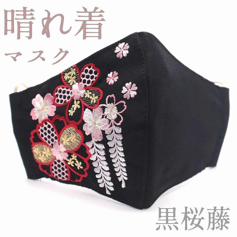 晴れ着マスク「黒桜藤」 リサイクル着物専門店 忠右衛門サイトから引用