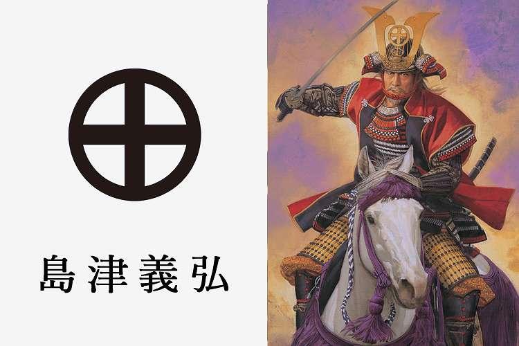 島津義弘 ぎふゆかりの武将 戦国総選挙HPから引用
