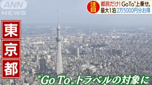 日本东京都推出都内旅行补贴活动