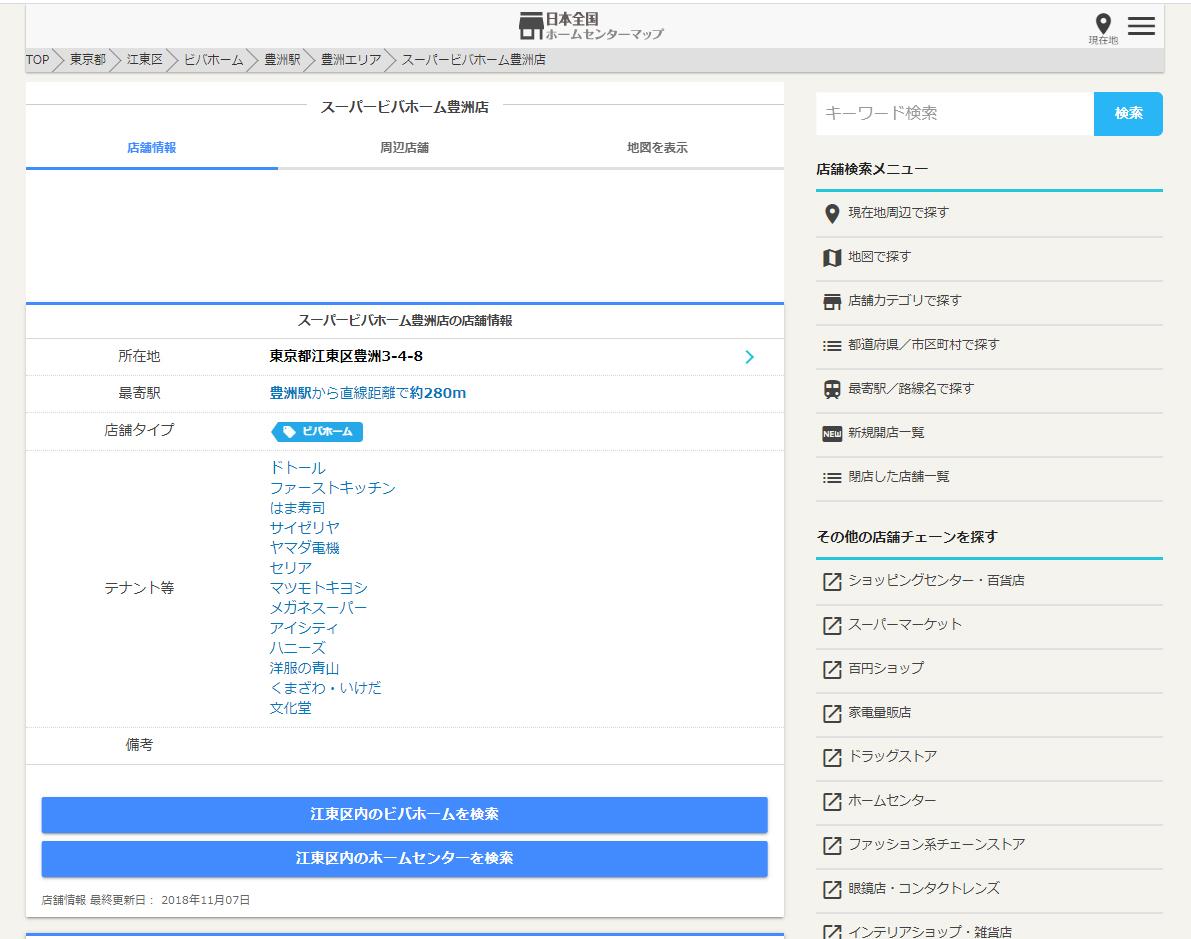 7種類のメニューで検索、「日本全国ホームセンター・DIYショップマップ」【連載:アキラの着目】