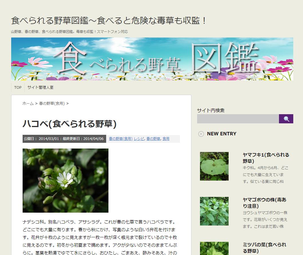 食べられる野草だけでなく毒草も紹介するサイト、「食べられる野草図鑑」【連載:アキラの着目】