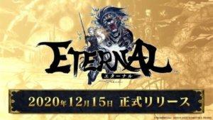 《Eternal》日本PC/手机版发售日决定,将支援双版本跨台连线同乐
