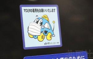 日本国交省准许出租车拒载不戴口罩的乘客