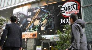 《鬼灭之刃》票房收入达157亿日元