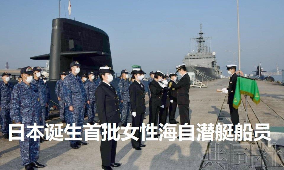 日本诞生首批女性海自潜艇船员