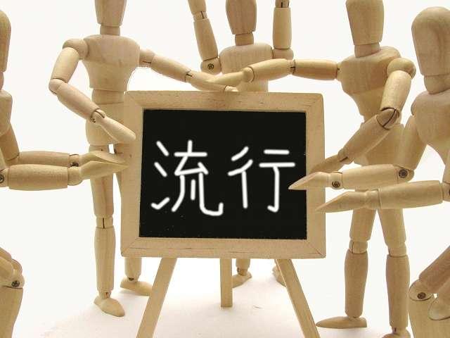 第37回新語・流行語大賞、ノミネート語30勢揃い【連載:アキラの着目】