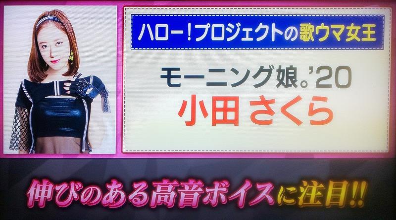 ハロプロのアイドルグループ「モーニング娘。'20」メンバーの小田さくらちゃん 『関ジャム 完全燃SHOW』(テレビ朝日)から引用