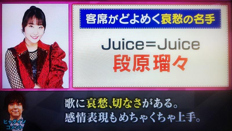 ハロプロのアイドルグループ「JUICE=JUICE」メンバーの段原瑠々ちゃん 『関ジャム 完全燃SHOW』(テレビ朝日)から引用