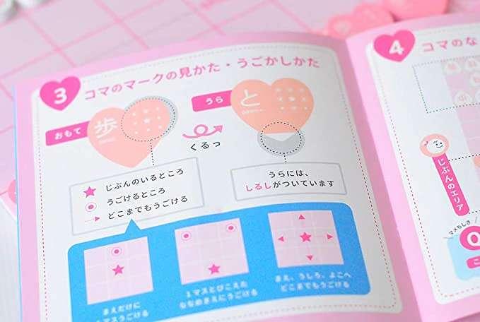 Amazon | 新『ハート将棋』 あそびかたブック付き 初心者・女の子向け かわいい知育玩具 | 将棋 | おもちゃ から引用