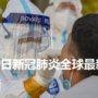 11月2日新冠肺炎全球最新情报一次看