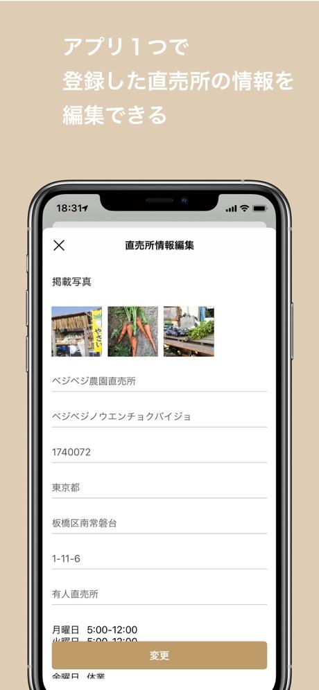 近所の直売所を手軽に探せるiPhoneアプリ「Veggie(ベジー)」【連載:アキラの着目】