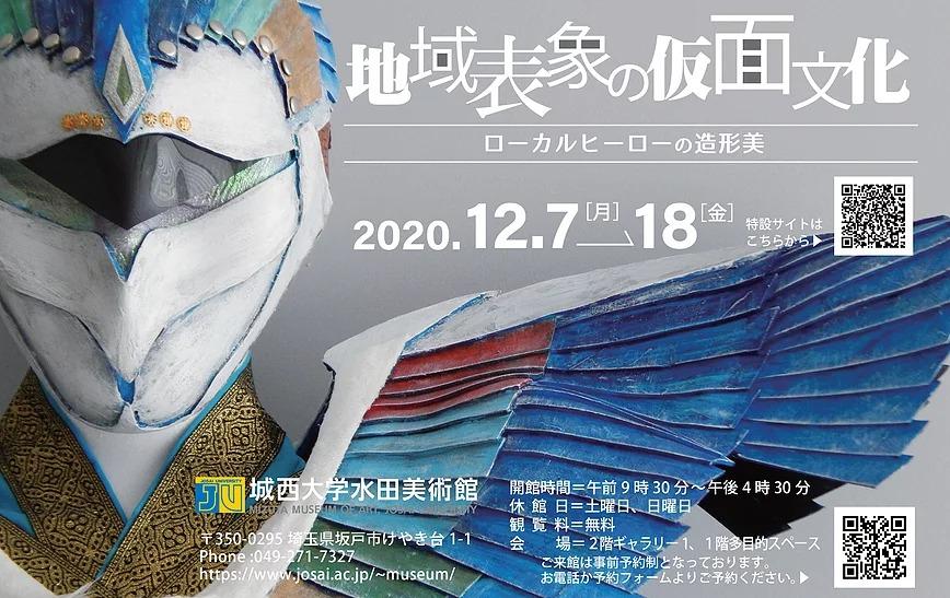 「地域表象の仮面文化~ローカルヒーローの造形美~」12月18日まで開催中【連載:アキラの着目】