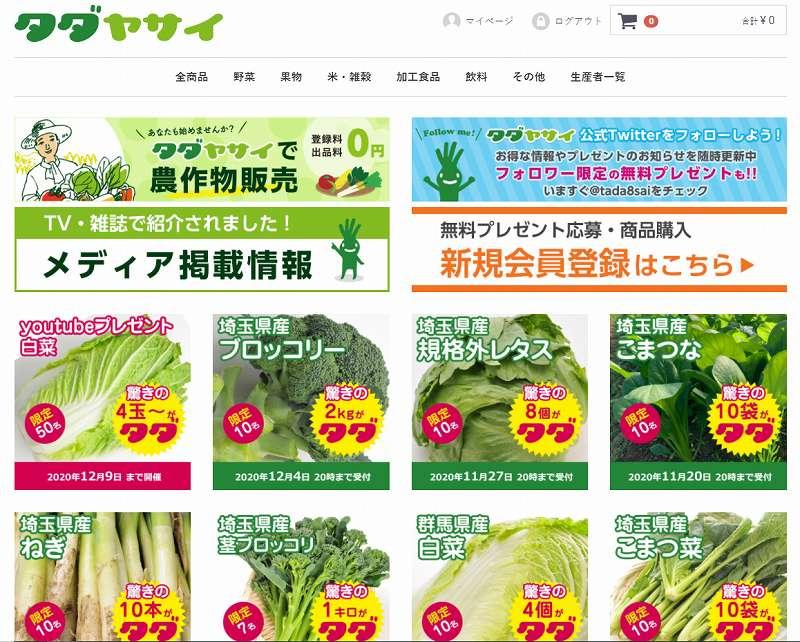 産地直送の野菜を無料で提供するサイト「タダヤサイ」【連載:アキラの着目】