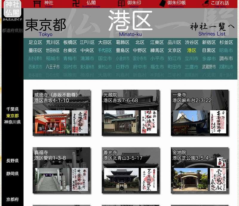 東京都23区 御朱印マップ