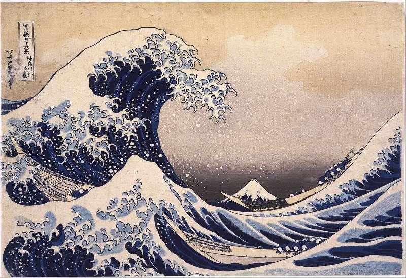 葛飾北斎『富嶽三十六景』第一図「神奈川沖波裏」