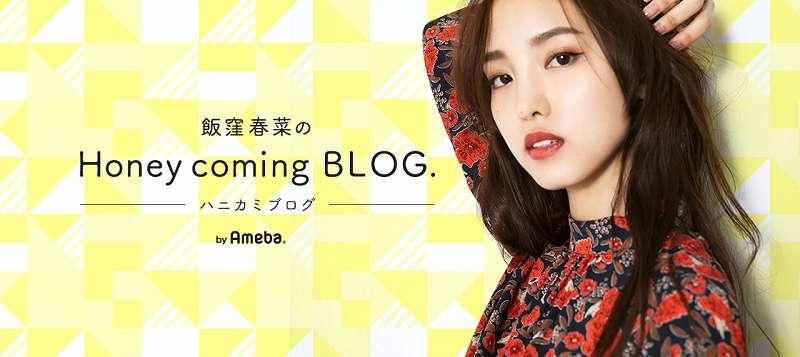 飯窪春菜オフィシャルブログ「Honey coming BLOG.(ハニカミブログ)」Powered by Ameba から引用