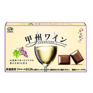 葡萄の芳醇な香りと旨味が溶け込んだ「12粒甲州ワインチョコレート」【連載:アキラの着目】