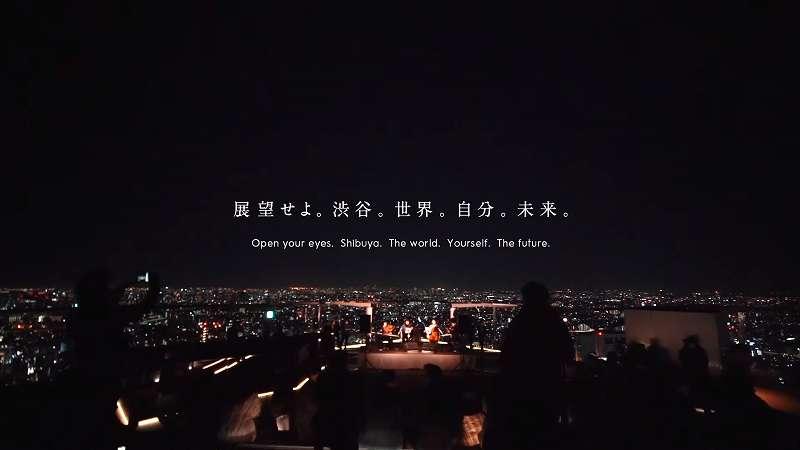 YouTubeチャンネル SHIBUYA SKYから引用