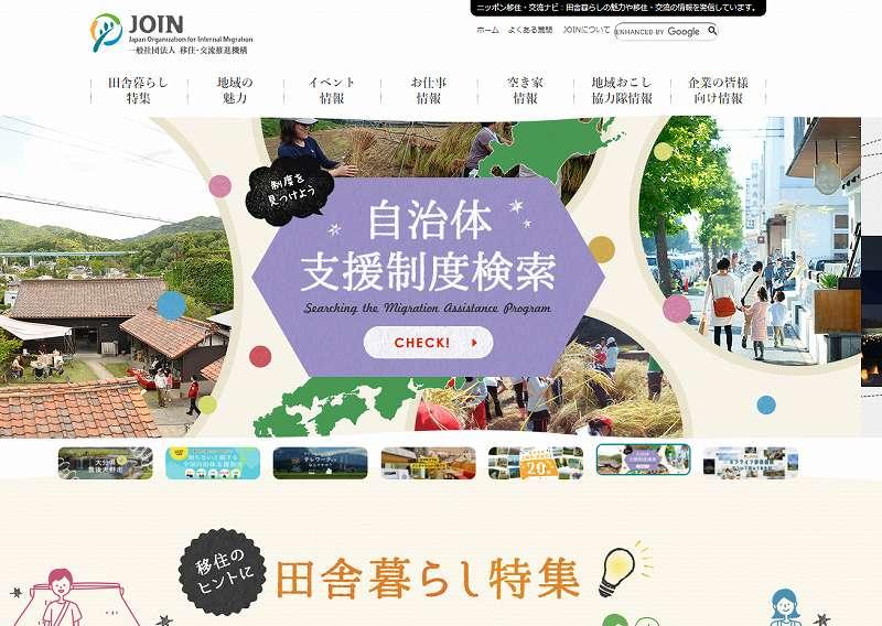 地域の魅力や田舎暮らし等の情報を発信するサイト「JOIN」【連載:アキラの着目】
