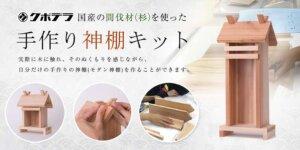 釘・ネジ不使用で子供でも簡単に製作できる手作り神棚キット【連載:アキラの着目】