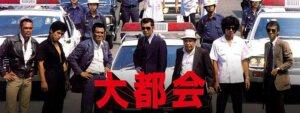 出演俳優ほぼ同じも『西部警察』とは真逆の陰りのある刑事ドラマ『大都会』【連載:アキラの着目】