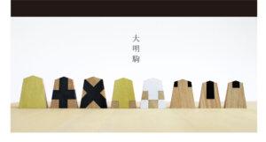 将棋初心者や漢字を読めぬ外国人でもわかりやすく覚えやすい「大明駒」【連載:アキラの着目】