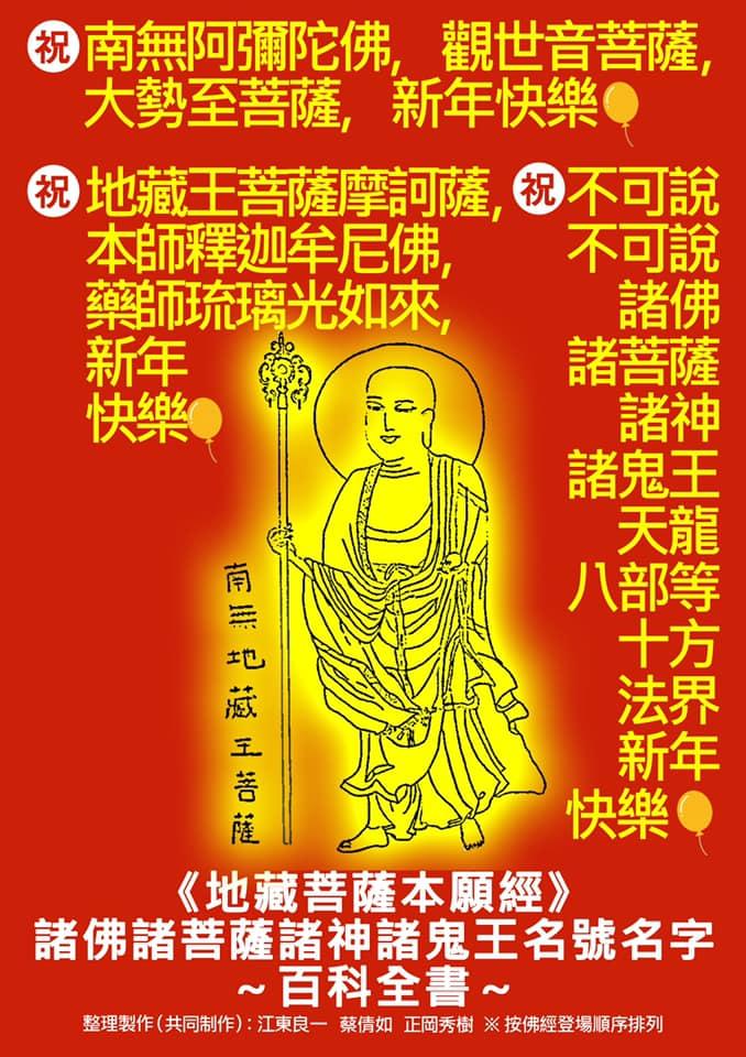 恭祝阿弥陀佛新年快樂🙏恭祝地藏王菩薩摩訶薩新年快樂🙏