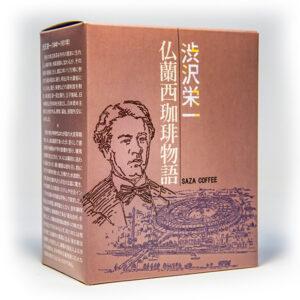 サザカップオン・渋沢栄一仏蘭西珈琲物語(5P) サザコーヒー公式サイトから引用