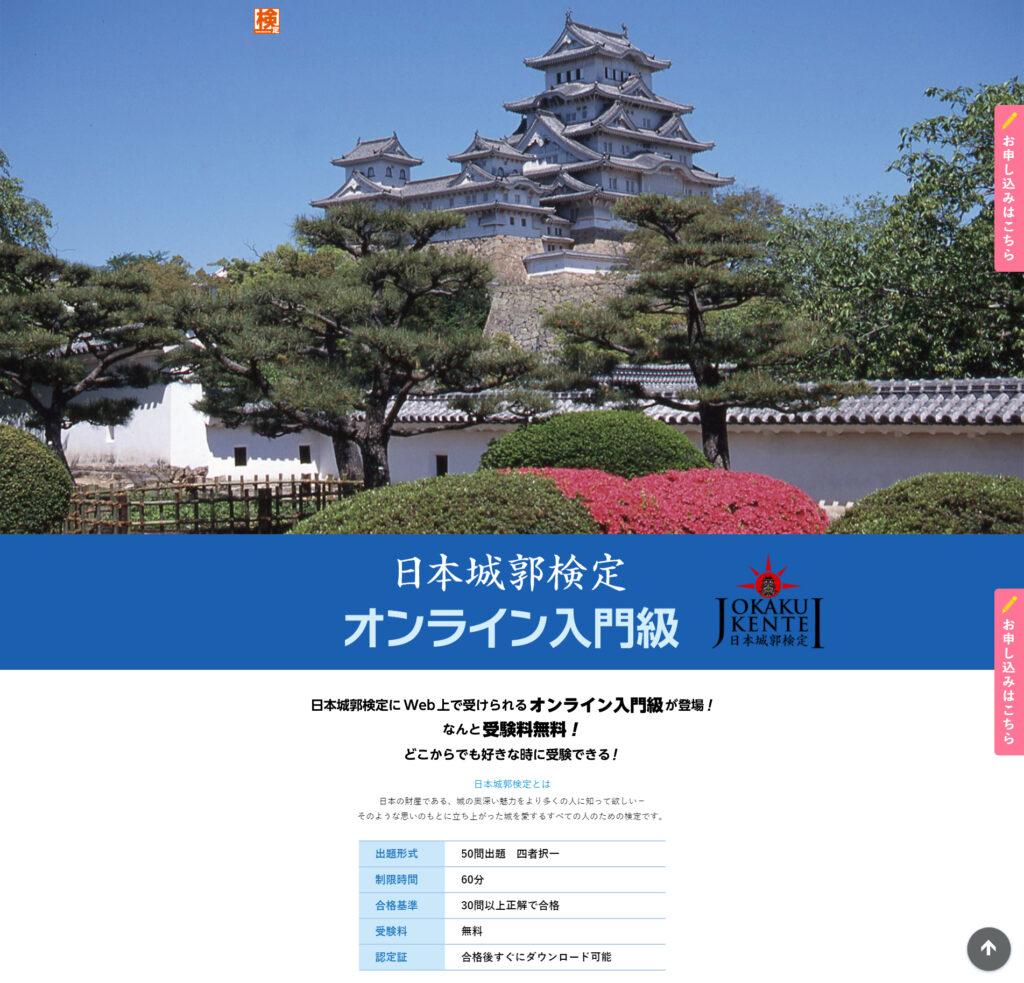好きな時にどこからでも受検可能、日本城郭検定オンライン入門級【連載:アキラの着目】