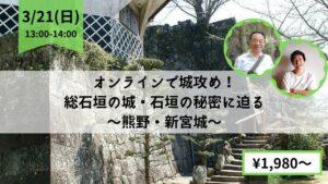 オンラインで城攻め!総石垣の秘密に迫る新宮城オンラインツアー【連載:アキラの着目】