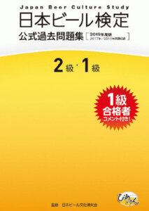 日本ビール検定(びあけん)公式問題集 日本ビール検定(びあけん)公式サイトから引用