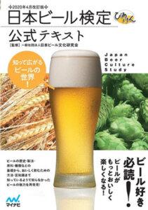 深い知識と新しい魅力に出会え、もっと好きになり美味しくなれる!日本ビール検定【連載:アキラの着目】