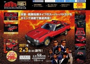 本日2月3日創刊!週刊「西部警察 MACHINE RS-1」【連載:アキラの着目】