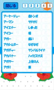 「うちなーぐち」を気軽に習得したい貴方に便利なアプリ「沖縄方言を覚えよう」【連載:アキラの着目】