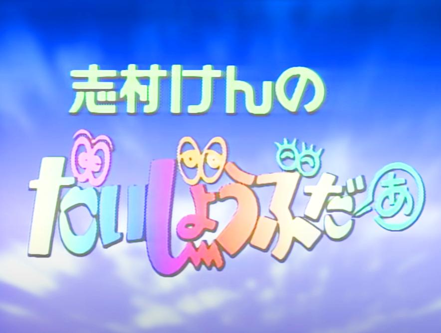 今日3月29日は志村けんさんの1周忌【連載:アキラの着目】