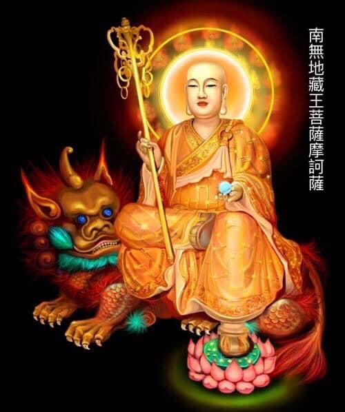 《地藏菩萨本愿经》中的圣人之道🌞与浄空大师名言:人生的最高境界~慎独 作者:江东良一 20210316