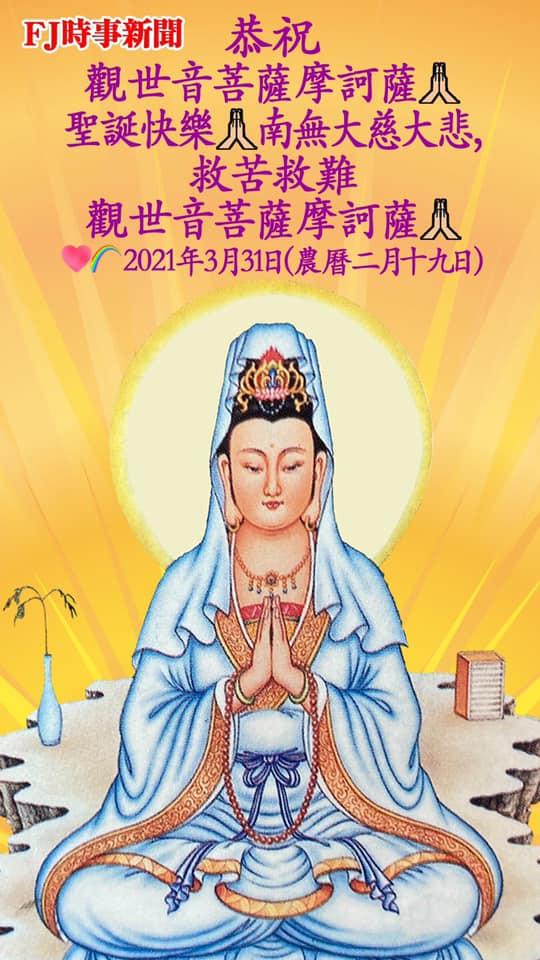 飄逸的楊柳 (恭祝觀世音菩薩摩訶薩聖誕快樂🎉🙏🌈) 作者:江東良一