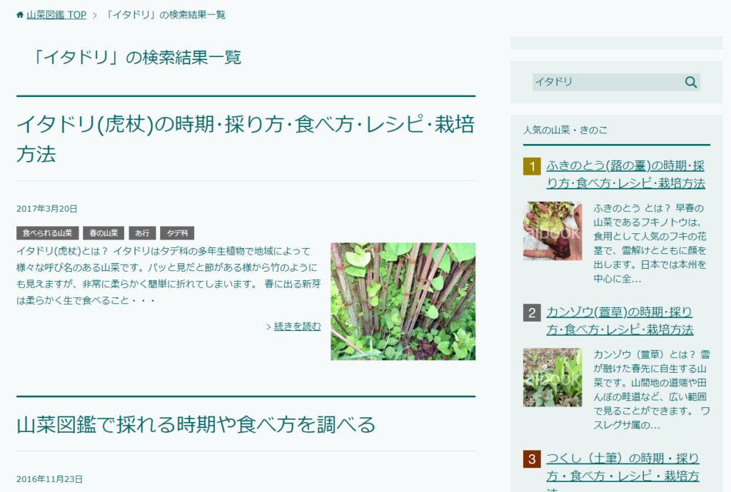 調理レシピも充実、山菜・野草の情報サイト「山菜図鑑」【連載:アキラの着目】