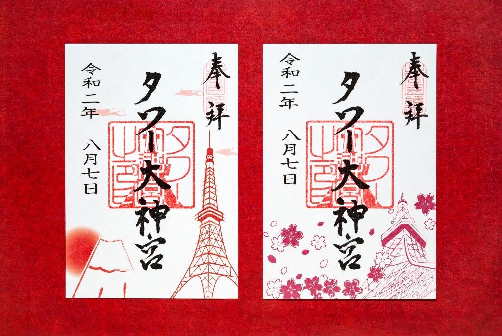 タワー大神宮御朱印2種 東京タワー TokyoTower公式サイトから引用
