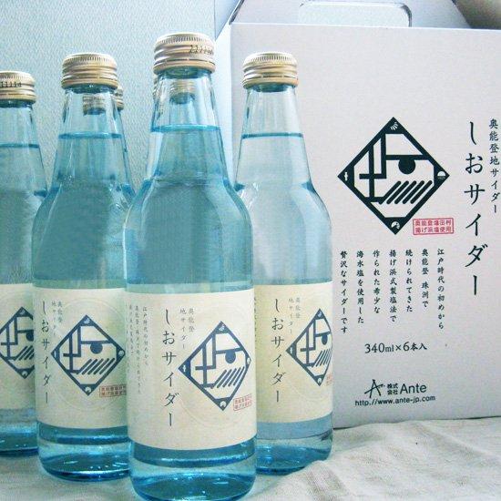 400年変わらぬ製法で作られた揚げ浜塩を使用、すっきり大人の味・しおサイダー【連載:アキラの着目】
