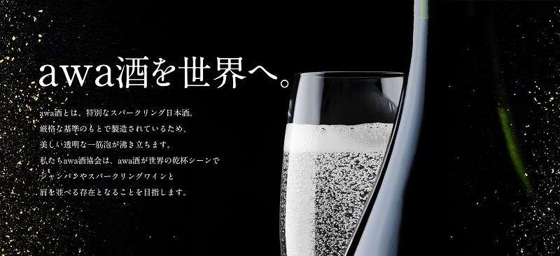 シャンパンやスパークリングワインと肩を並べる存在を目指すawa酒【連載:アキラの着目】