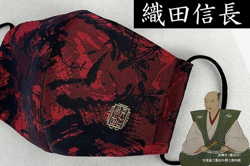 織田信長 西陣織マスク nishijin mask 西陣織マスク ~京都の西陣織メーカーが本気を出して見た目にこだわって製作したマスク~– nishijin-mask から引用