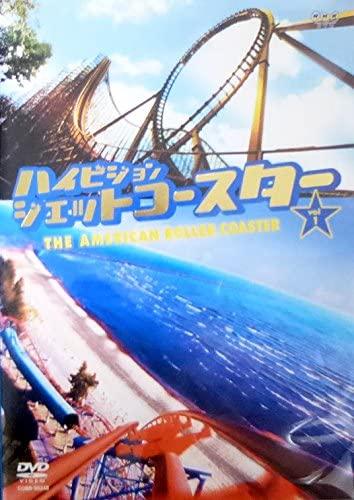 NHK-DVD~ハイビジョン~ジェットコースターVol.1 Amazonから引用