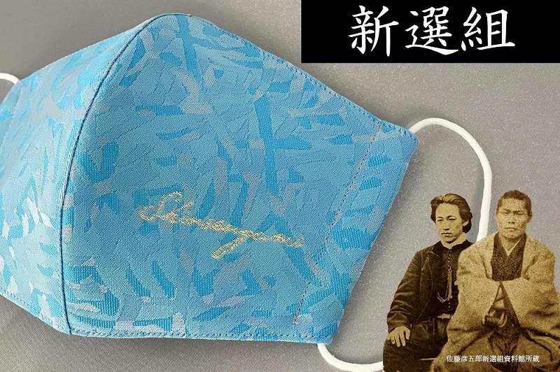 新選組 西陣織マスク nishijin mask 西陣織マスク ~京都の西陣織メーカーが本気を出して見た目にこだわって製作したマスク~– nishijin-mask から引用