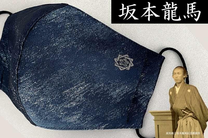 坂本龍馬 西陣織マスク nishijin mask 西陣織マスク ~京都の西陣織メーカーが本気を出して見た目にこだわって製作したマスク~– nishijin-mask から引用