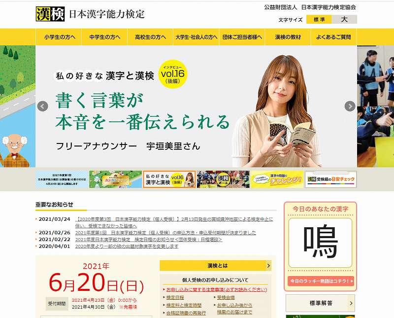 2021年度第1回日本漢字能力検定(個人受検)、4月23日から受付開始!【連載:アキラの着目】