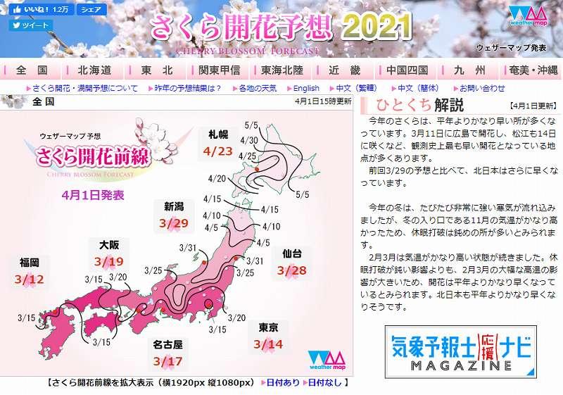 桜を見逃した人は「さくら開花予想2021」を見て北上せよ【連載:アキラの着目】