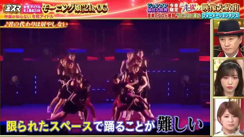 TBS系『中居正広のキンスマSP 2021年4月2日 モーニング娘。'21&OG!今夜限りうたばん秘蔵映像』から引用
