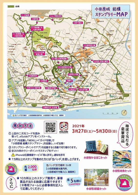 20ヵ所のポイントを巡る「小田原城総構スタンプラリー」、5月30日まで【連載:アキラの着目】