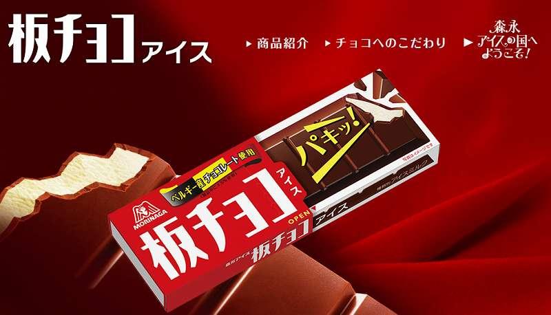 ベルギー産チョコを使用した本格的な「板チョコアイス」【連載:アキラの着目】